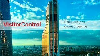 VisitorControl — Решение для бизнес-центра  Организация пропускного режима