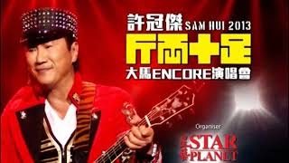 Sam Hui Encore Live in Malaysia 2013