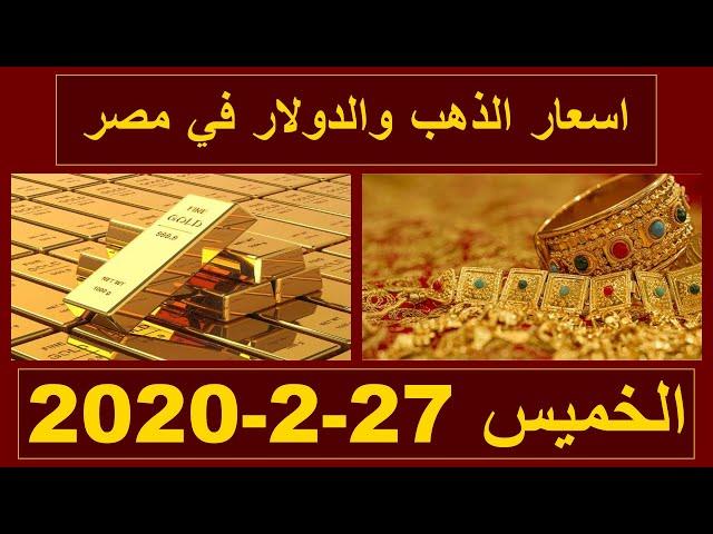 اسعار الذهب اليوم الخميس 27-2-2020 في مصر