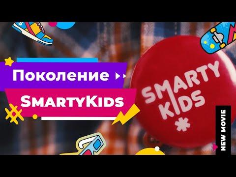 Поколение SmartyKids | развивающие детские центры