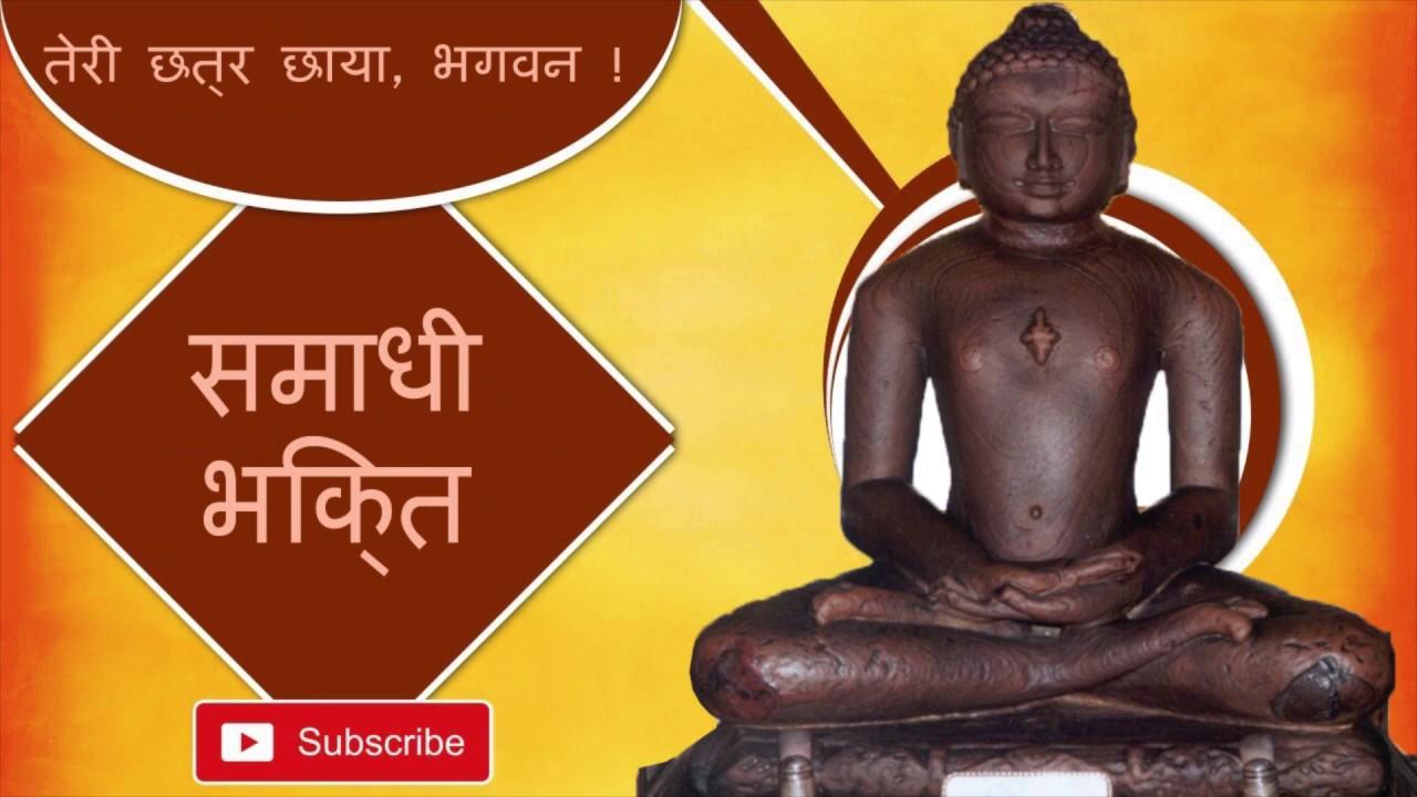 Teri chatrachaya Bhagwan   तेरी छत्रछाया भगवन   Samadhi Bhawna   समाधि  भावना   Jain Bhajan