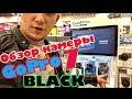 НОВИНКА! ОБЗОР КАМЕРЫ GoPro 7 BLACK .