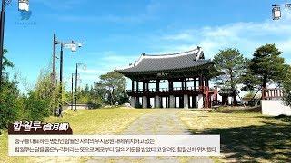 [지오그래픽] 달을 품은 누각?! 울산 함월루!!! 울산 야경 아름다운 곳