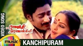 Rajathi Rojakili Tamil Movie Songs | Kanchipuram Video Song | Suresh | Sulakshana | Chandrabose