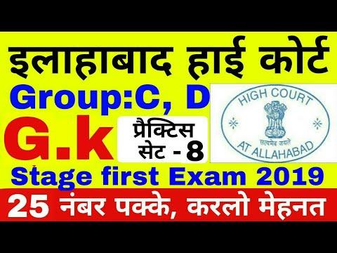 Allahabad high court group D/C | G.k practice set 8