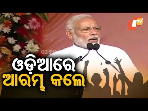 PM Narendra Modi's Full Speech in Talcher