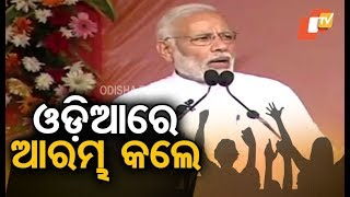 PM Narendra Modi's Full Speech in Talcher