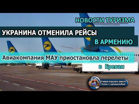 УКРАИНА ОТМЕНИЛА РЕЙСЫ В АРМЕНИЮ| МАУ приостановила перелеты в Ереван
