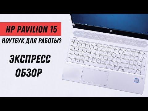 HP Pavilion 15 - холодный и серый! (Intel 8th I3/i5/i7/Amd Ryzen)