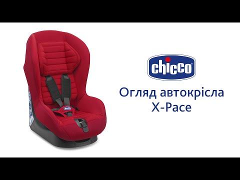 Автокресло X-Pace Isofix