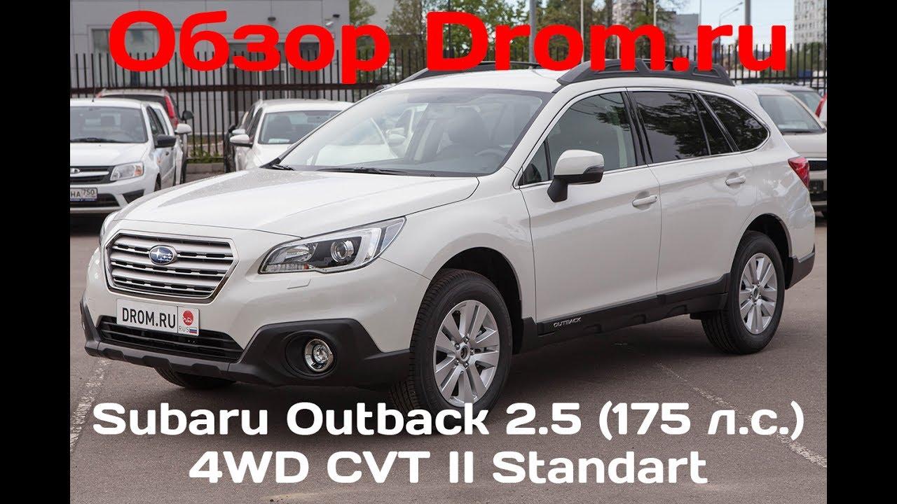 Subaru Outback 2017 2.5 (175 л.с.) 4WD CVT II Standart - видеообзор