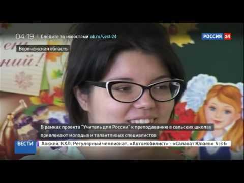 Учитель для России: молодые специалисты едут работать в сельские школы