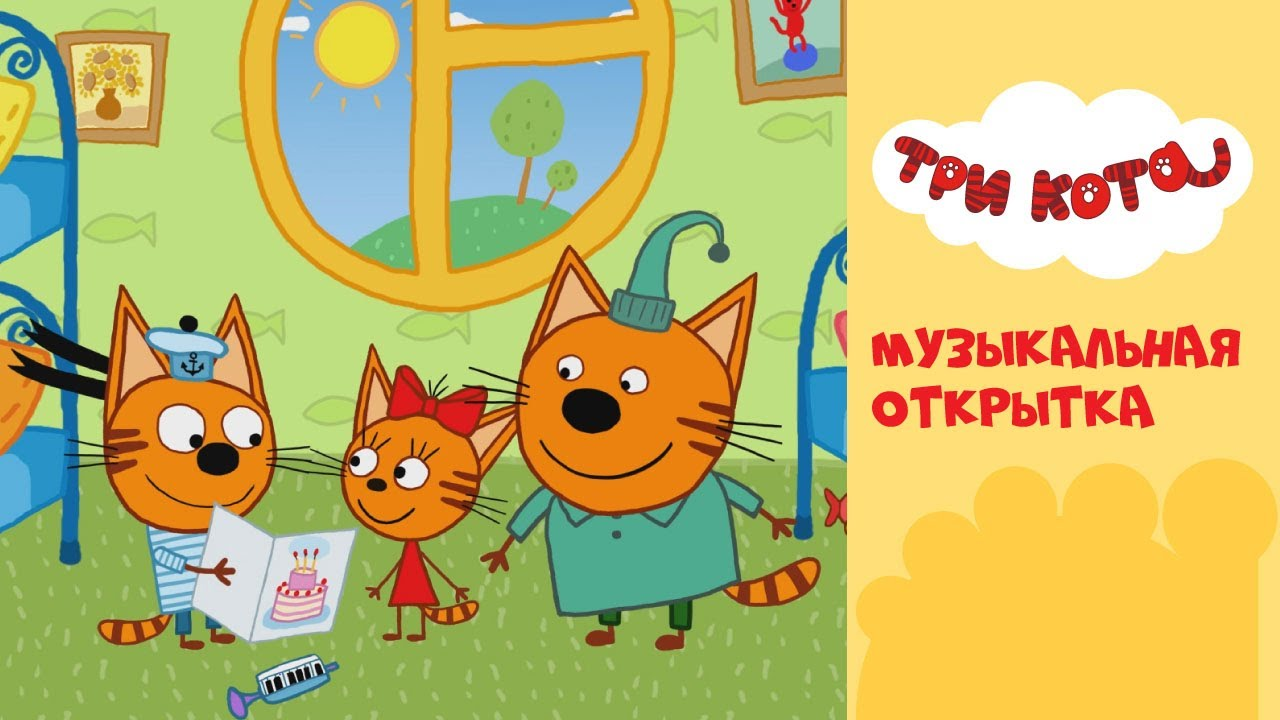 Днем, 3 кота музыкальная открытка 1 серия