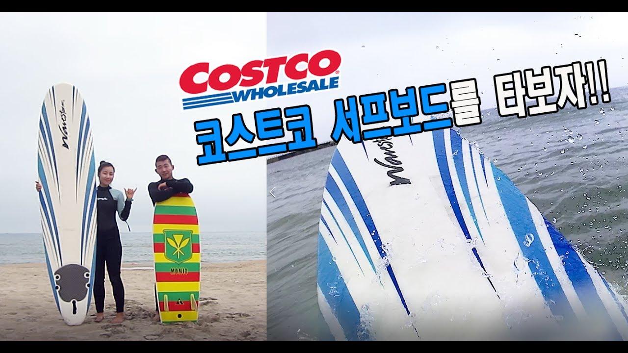 코스트코 서프보드 / 서핑보드를 타보자! / Costco wavestorm surfboard ...