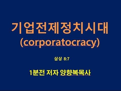 기업전제정치(corporatocracy)시대-양향복목사님께서 직접 시무하시는 교회입니다.(031-423-9190) 필라교회 담임목사 양향복목사(1분전저자, 1분전NOW저자)