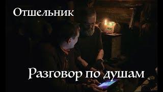 Отшельник Тимофей (30 лет одиночества )(3 серия)