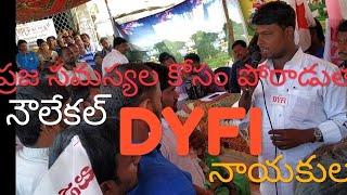 Dyfi 2019 comreds demands,in local(nowlekal.villege,peddakadabu mandal, kurnool dis)