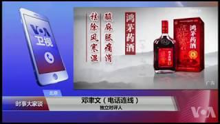 VOA连线(邓聿文):鸿茅药酒涉跨省抓捕,为何民意沸腾?
