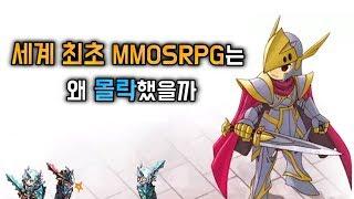 세계 최초의 MMOSRPG는 왜 몰락했을까