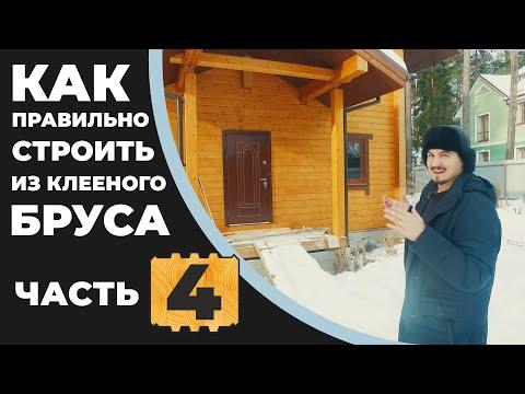 Строительство дома из клееного бруса в Перевалово (Тюмень)