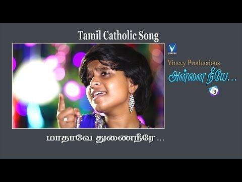 மாதாவே துணை | Tamil Catholic Christian Song | அன்னை நீயே Vol-2
