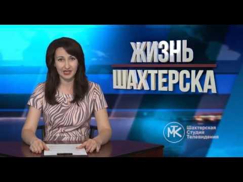 "Жизнь Шахтерска. ЛРП ""Донецкий кряж"""