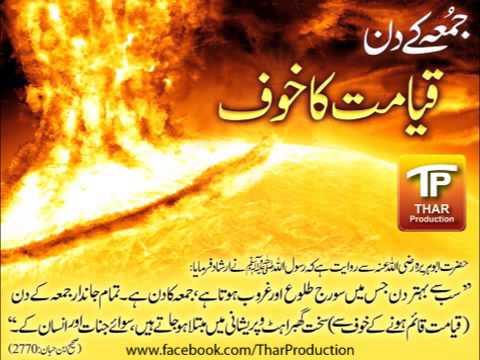 Khauf   Islamic Quotes   Achi Baatein   Thar Production