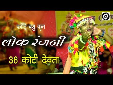 Lok Ranjni Daihan 36 कोटी देवता विराजो - क्रांति बसु कृत लोक रंजनी  दैहान Kranti Basu  Live Program