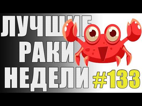 ЛРН выпуск №133. ТАНК-РЕПЕЙ и ГОРЯЩИЙ ОЧАГ [Лучшие Раки Недели]