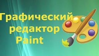 Стандартный графический редактор  #Paint. Для начинающих в интернете.