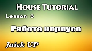 Видео уроки танцев / HOUSE DANCE TUTORIAL / Работа корпуса в хаусе /