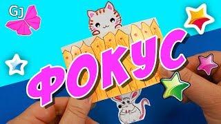 DIY Игрушка ФОКУС своими руками - Котик и мышь