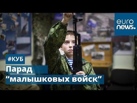 Дети в форме: патриотизм или пропаганда войны?