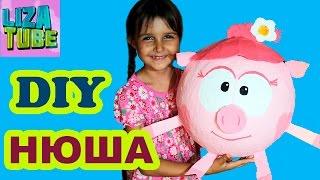 ограмная НЮША Свинка из папье маше СВОИМИ РУКАМИ для детей СДЕЛАЙ САМ  DIY  СМЕШАРИКИ