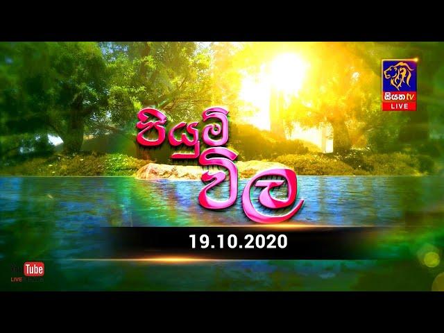 Piyum Vila   Live   19 - 10 - 2020   Siyatha TV