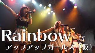 アップアップガールズ(仮) - Rainbow
