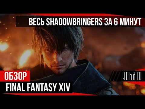 ВЕСЬ SHADOWBRINGERS ЗА 6 МИНУТ