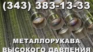 видео Владимирский завод металлорукавов