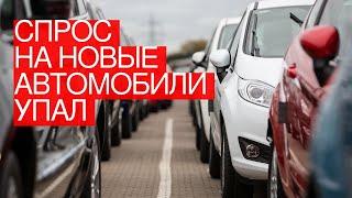 Спрос нановые автомобили упал вРоссии