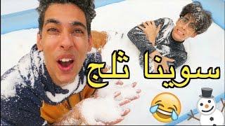 سويها بنفسك DIY | قلبنا المسبح ثلج !!!
