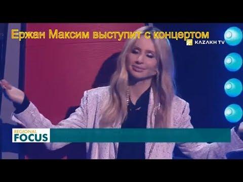 Ержан Максим выступит с большим сольным концертом