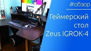 ???? ОБЗОР | Геймерский стол Zeus IGROK-4! Реально крутой?!