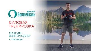 Силовая тренировка Максим Винтерголлер