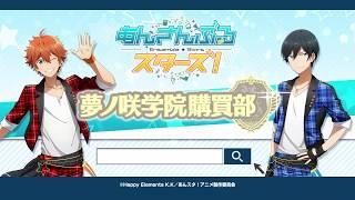 TVアニメ『あんさんぶるスターズ!』公式通販サイト 夢ノ咲学院購買部CM