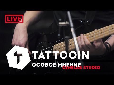 Смотреть клип Tattooin - Особое Мнение