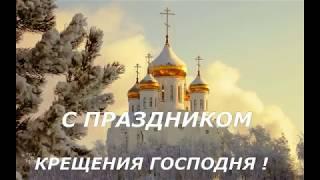 С ПРАЗДНИКОМ КРЕЩЕНИЯ ГОСПОДНЯ !