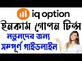 Iqoption Update a to z bangla video 2018 for Beginner Iq option forex bangla tutorial 2018 Mp3