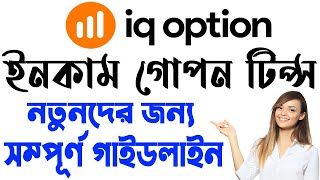 Iqoption Update a to z bangla video 2018 for Beginner Iq option forex bangla tutorial 2018