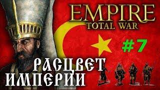 Empire:Total War - Османская Империя №7 - Расцвет Империи