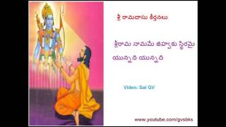 Sree Rama Namame jihvaku- Ramadasu Navaratna Keertana (శ్రీరామ నామమే)